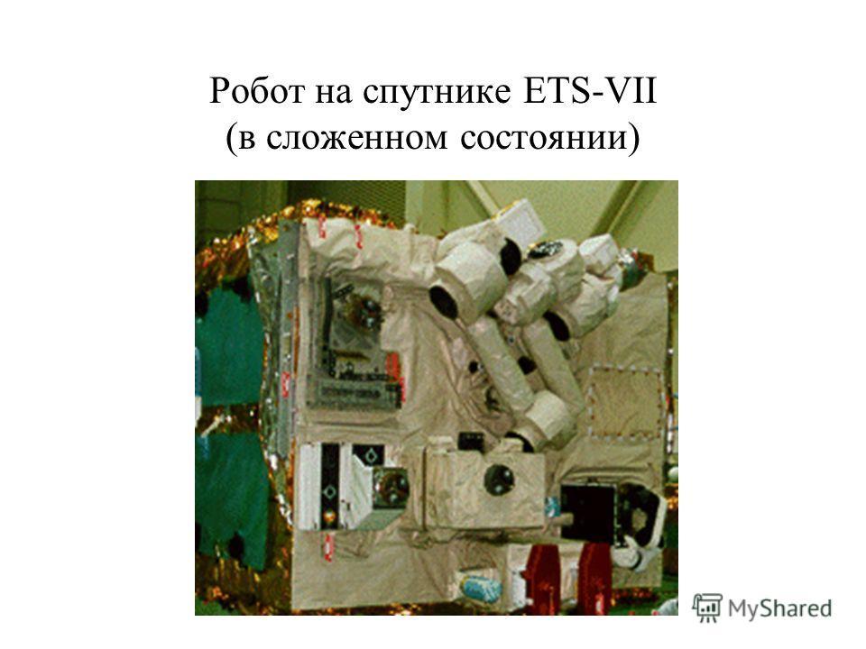 Робот на спутнике ETS-VII (в сложенном состоянии)