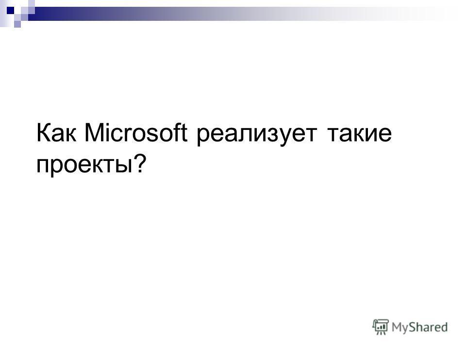 Как Microsoft реализует такие проекты?
