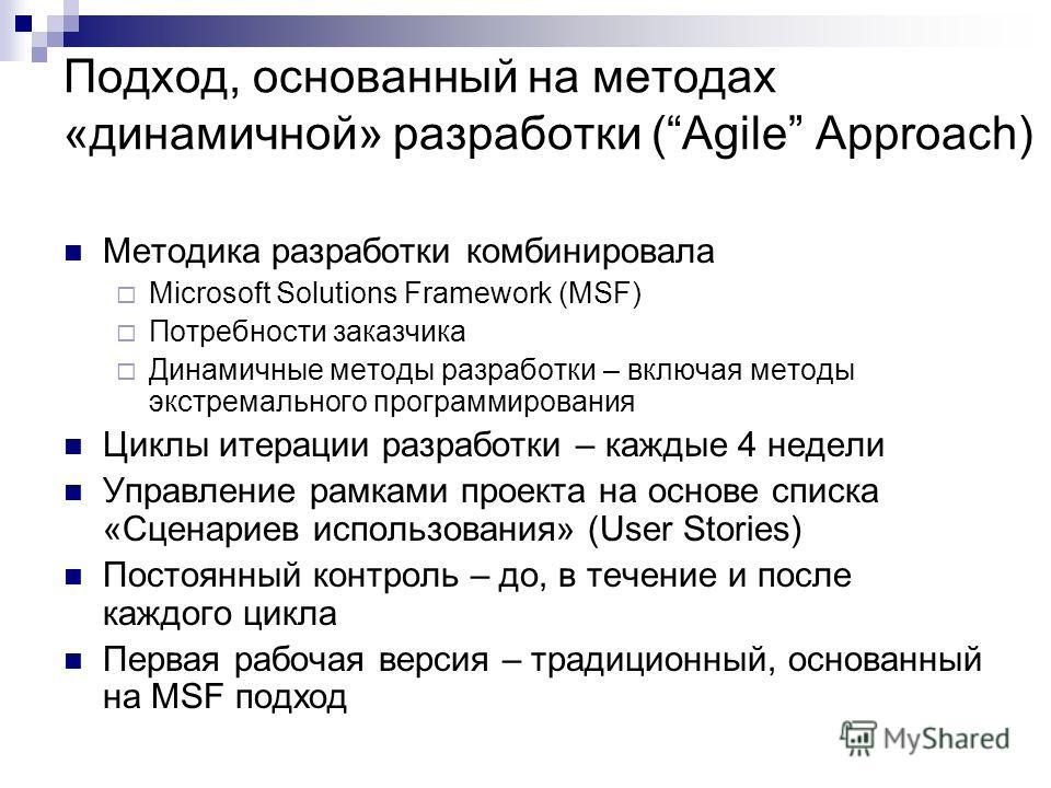 Подход, основанный на методах «динамичной» разработки (Agile Approach) Методика разработки комбинировала Microsoft Solutions Framework (MSF) Потребности заказчика Динамичные методы разработки – включая методы экстремального программирования Циклы ите