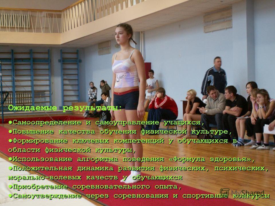 Ожидаемые результаты: Самоопределение и самоуправление учащихся,Самоопределение и самоуправление учащихся, Повышение качества обучения физической культуре,Повышение качества обучения физической культуре, Формирование ключевых компетенций у обучающихс
