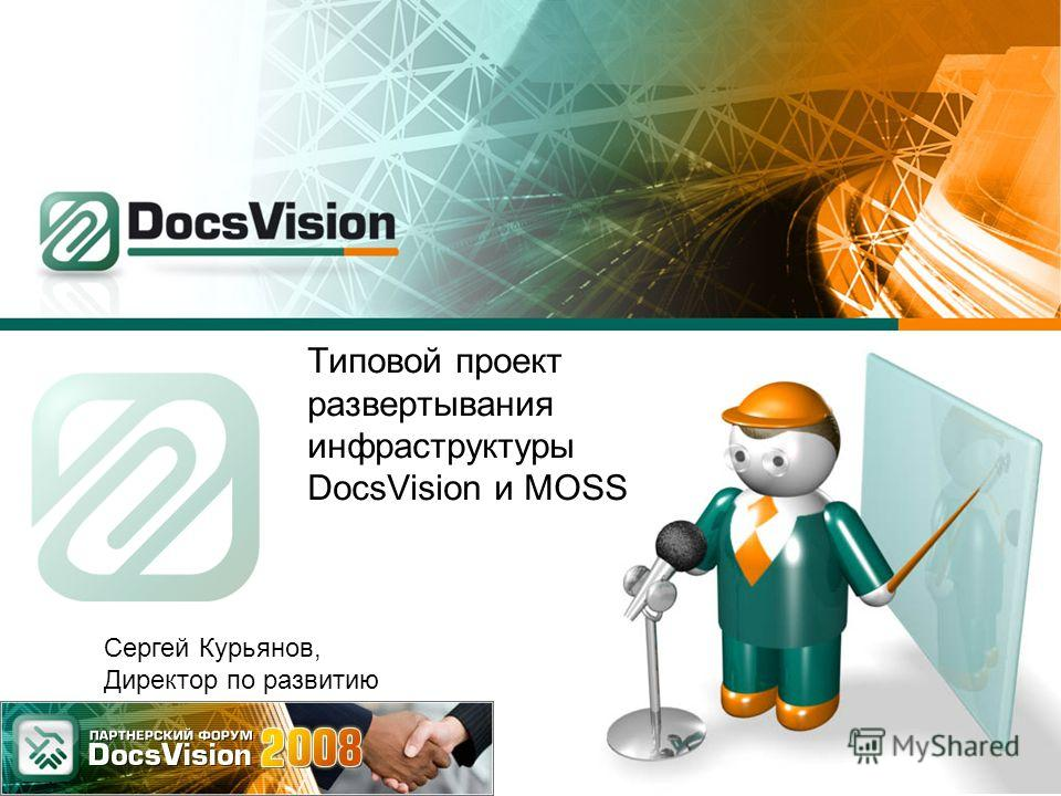Типовой проект развертывания инфраструктуры DocsVision и MOSS Сергей Курьянов, Директор по развитию