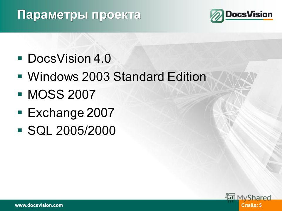 www.docsvision.comСлайд: 5 Параметры проекта DocsVision 4.0 Windows 2003 Standard Edition MOSS 2007 Exchange 2007 SQL 2005/2000