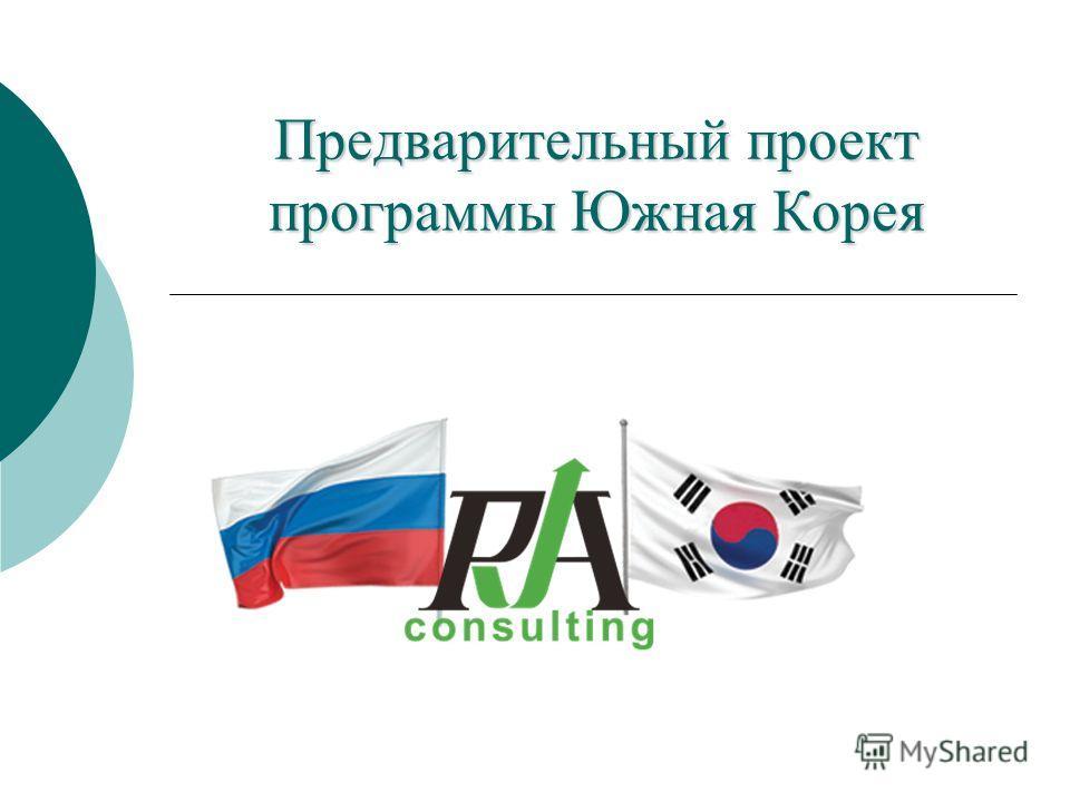 Предварительный проект программы Южная Корея