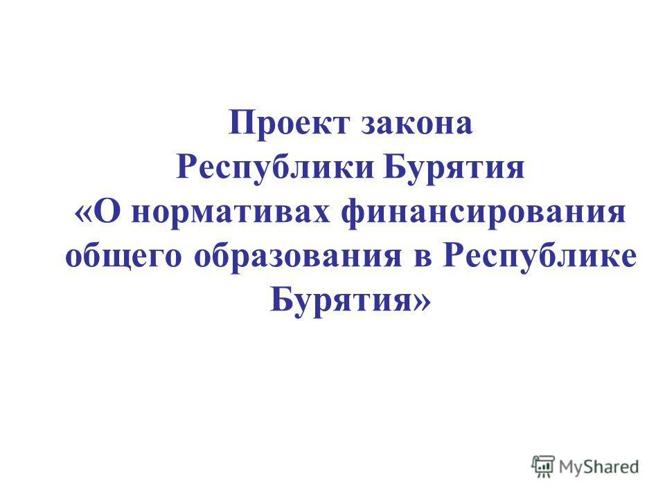 Проект закона Республики Бурятия «О нормативах финансирования общего образования в Республике Бурятия»