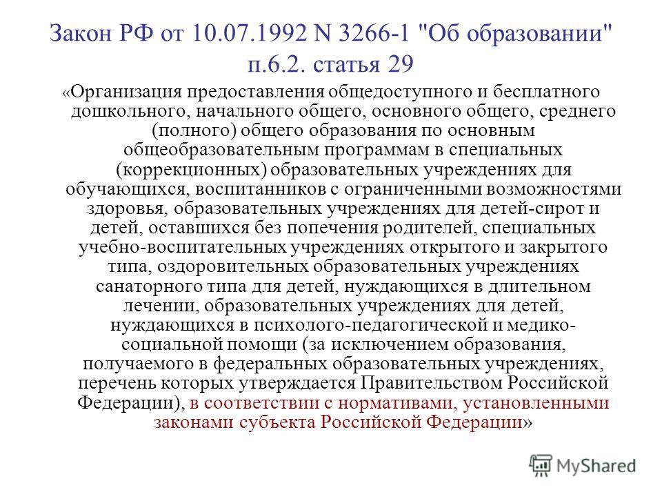 Закон РФ от 10.07.1992 N 3266-1
