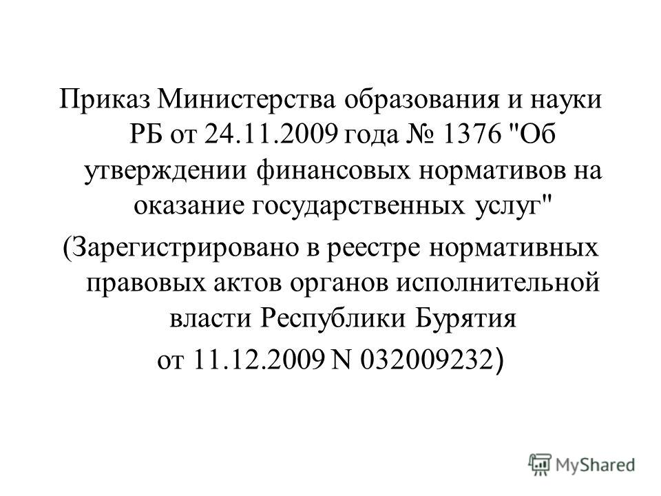 Приказ Министерства образования и науки РБ от 24.11.2009 года 1376