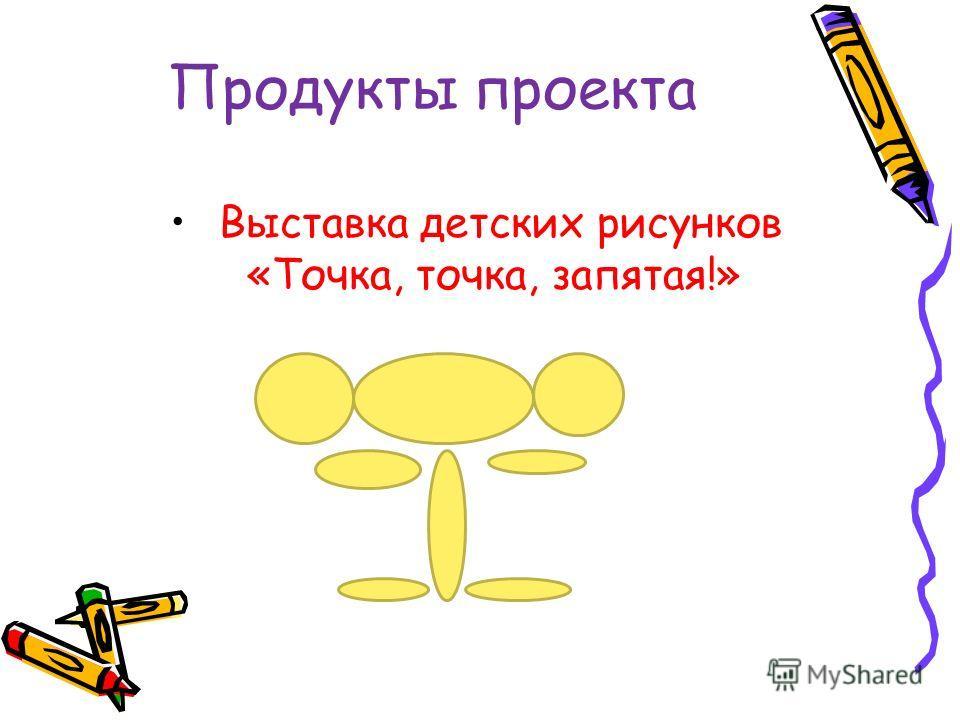 Продукты проекта Выставка детских рисунков «Точка, точка, запятая!»