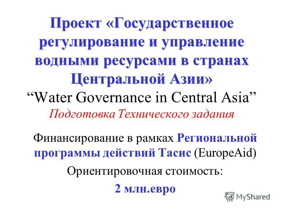 Проект «Государственное регулирование и управление водными ресурсами в странах Центральной Азии» Проект «Государственное регулирование и управление водными ресурсами в странах Центральной Азии» Water Governance in Central Asia Подготовка Технического