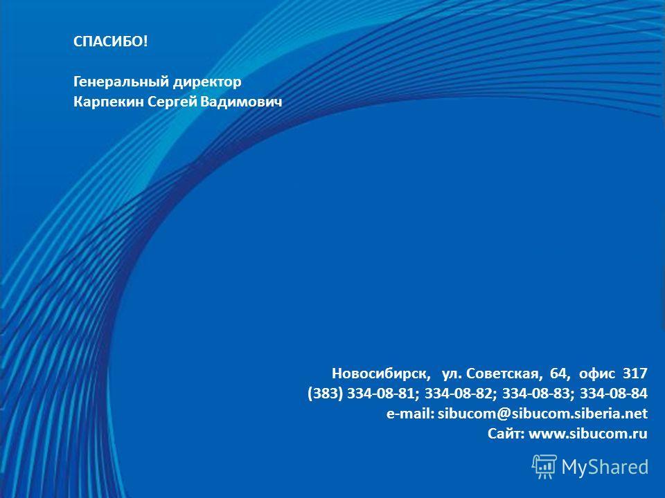 СПАСИБО! Генеральный директор Карпекин Сергей Вадимович Новосибирск, ул. Советская, 64, офис 317 (383) 334-08-81; 334-08-82; 334-08-83; 334-08-84 e-mail: sibucom@sibucom.siberia.net Сайт: www.sibucom.ru