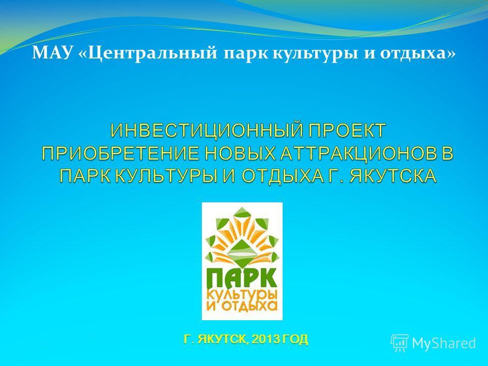 Г. ЯКУТСК, 2013 ГОД МАУ «Центральный парк культуры и отдыха»