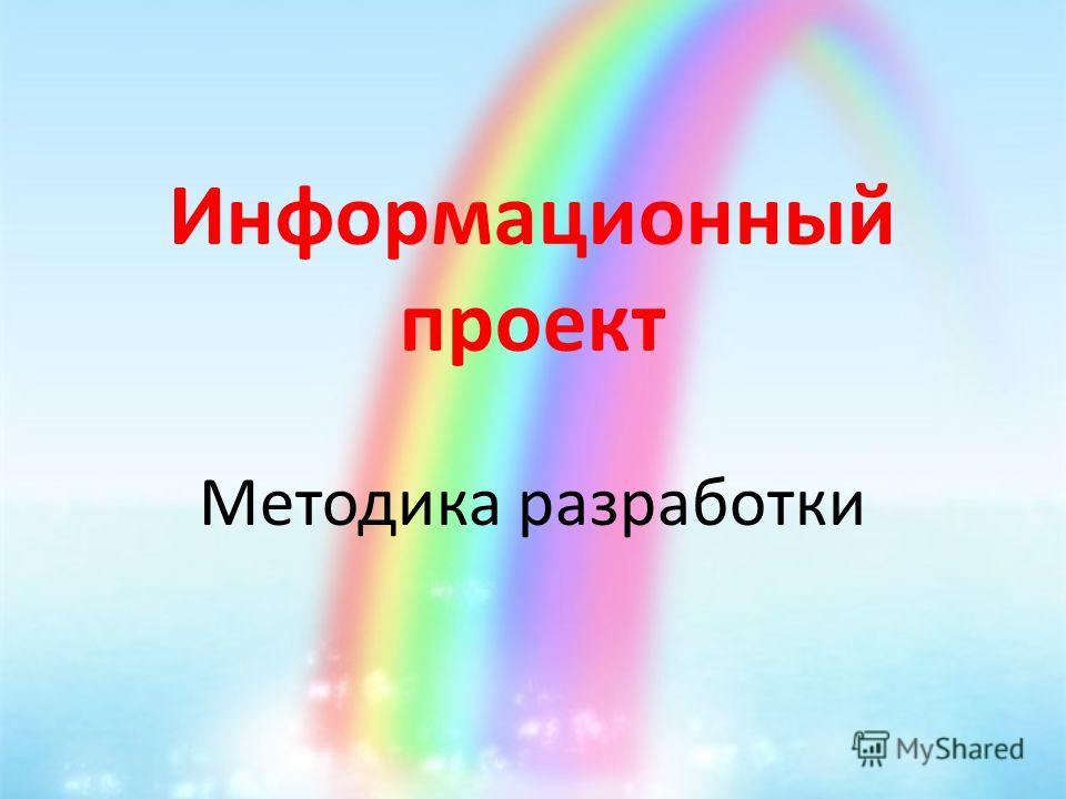 Информационный проект Методика разработки