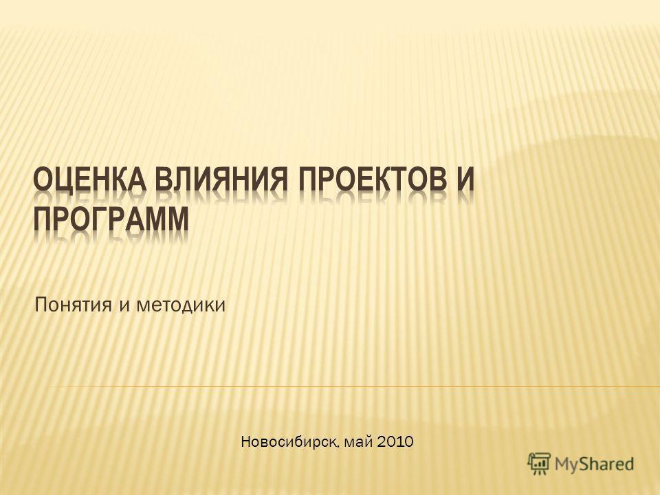 Понятия и методики Новосибирск, май 2010