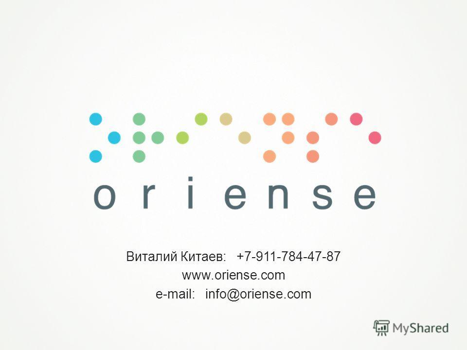 Виталий Китаев: +7-911-784-47-87 www.oriense.com e-mail: info@oriense.com