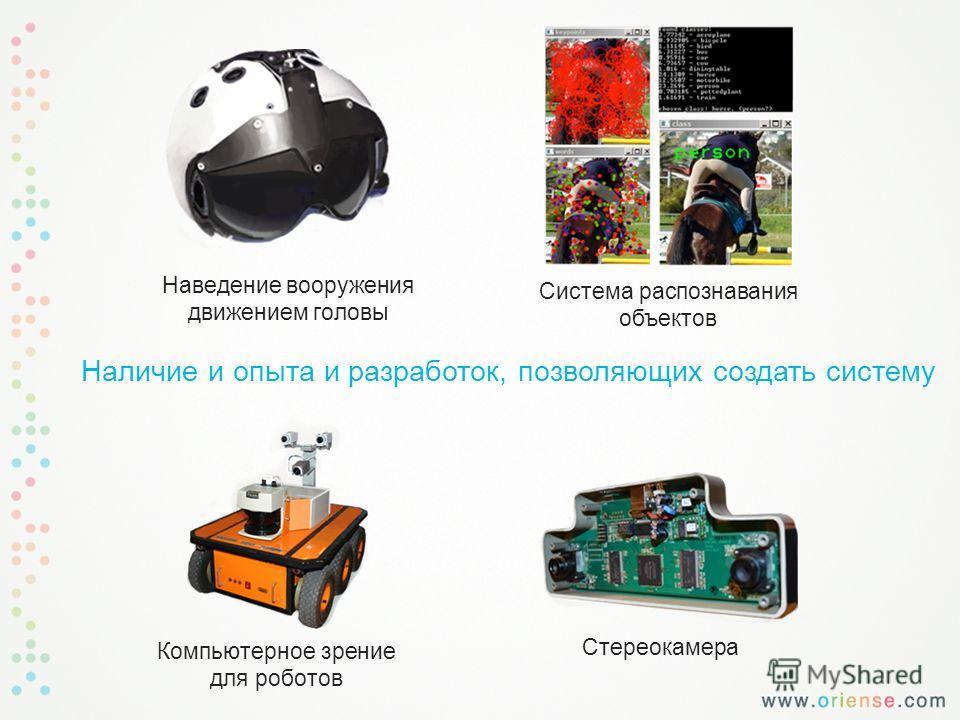 Наличие и опыта и разработок, позволяющих создать систему Наведение вооружения движением головы Система распознавания объектов Стереокамера Компьютерное зрение для роботов