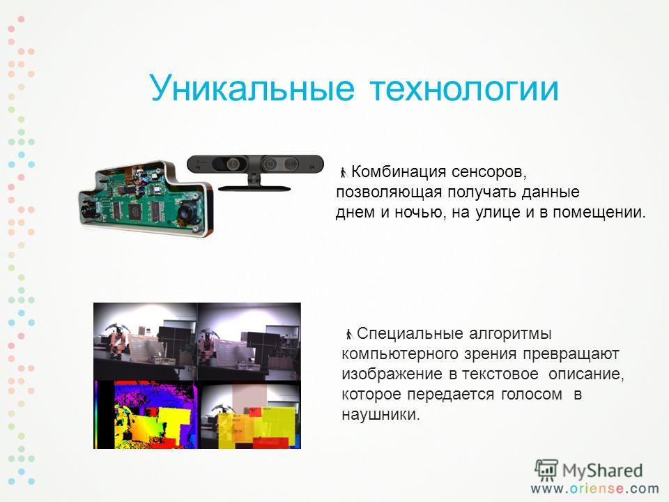 Уникальные технологии Специальные алгоритмы компьютерного зрения превращают изображение в текстовое описание, которое передается голосом в наушники. Комбинация сенсоров, позволяющая получать данные днем и ночью, на улице и в помещении.