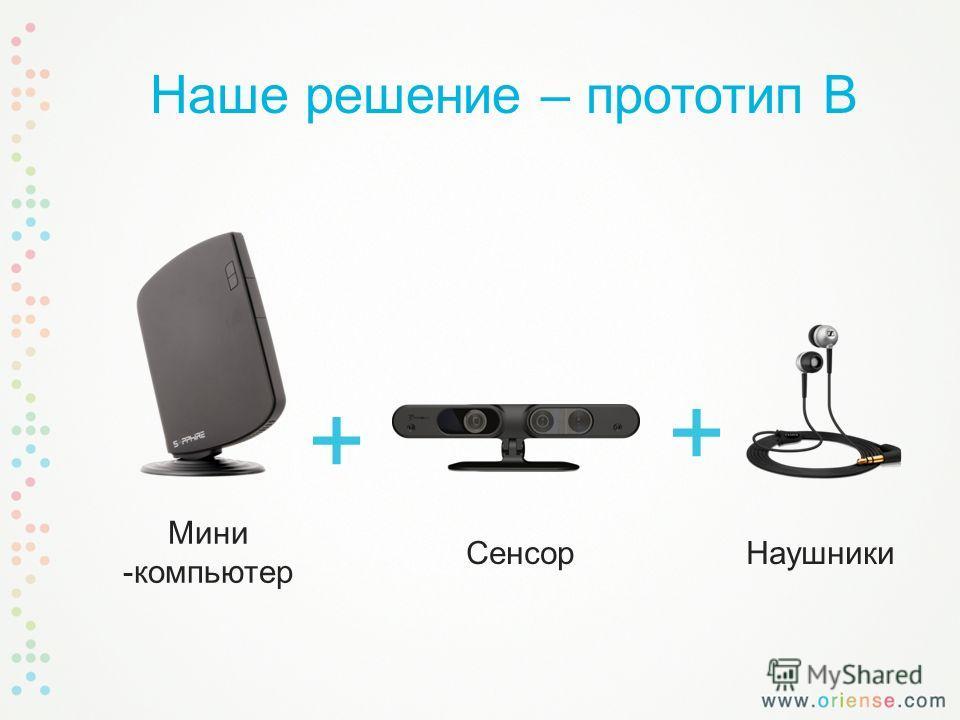 Сенсор Мини -компьютер Наушники Наше решение – прототип В