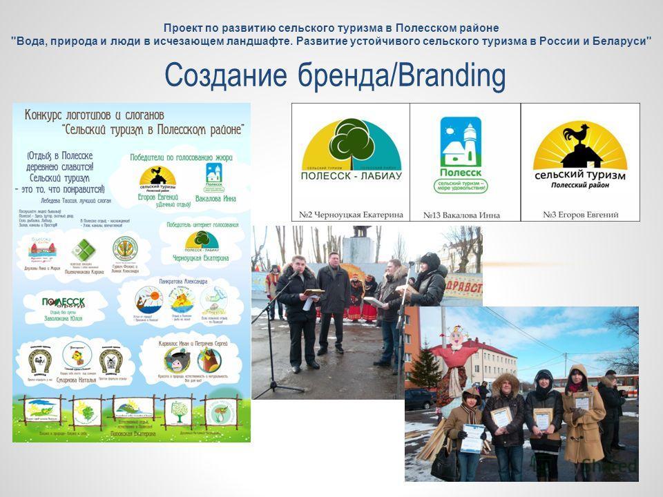 Создание бренда/Branding Проект по развитию сельского туризма в Полесском районе Вода, природа и люди в исчезающем ландшафте. Развитие устойчивого сельского туризма в России и Беларуси