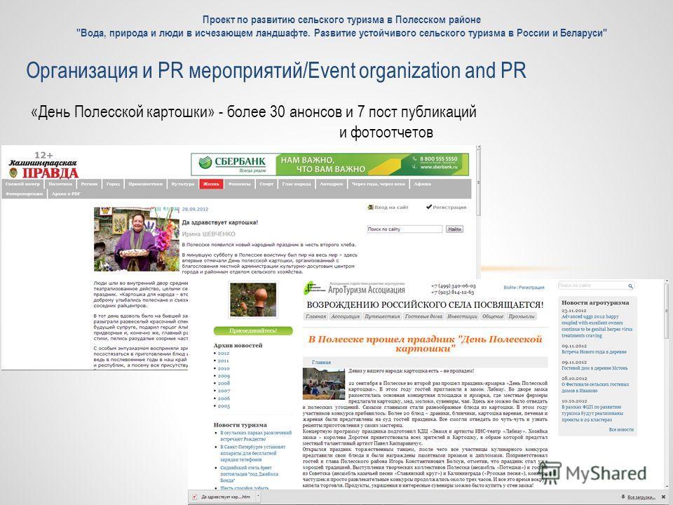Организация и PR мероприятий/Event organization and PR Проект по развитию сельского туризма в Полесском районе