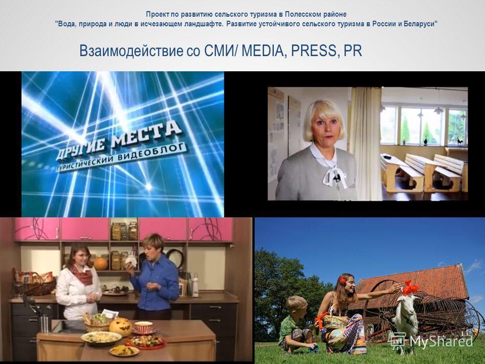 Взаимодействие со СМИ/ MEDIA, PRESS, PR Проект по развитию сельского туризма в Полесском районе Вода, природа и люди в исчезающем ландшафте. Развитие устойчивого сельского туризма в России и Беларуси