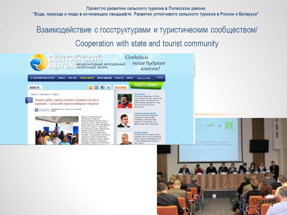 Взаимодействие с госструктурами и туристическим сообществом/ Cooperation with state and tourist community Проект по развитию сельского туризма в Полесском районе