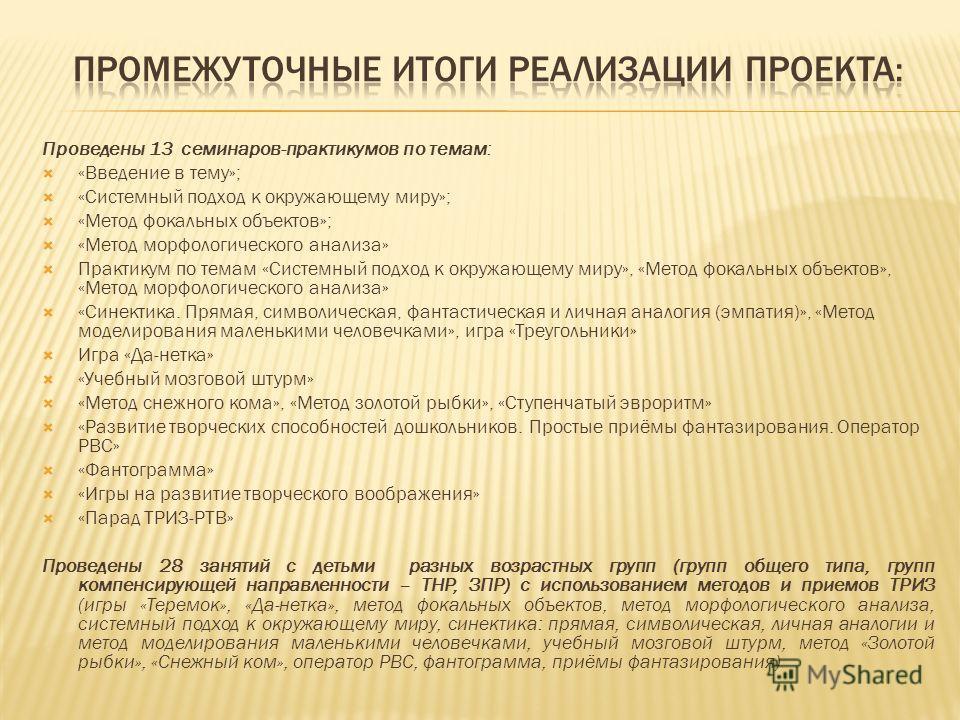 Проведены 13 семинаров-практикумов по темам: «Введение в тему»; «Системный подход к окружающему миру»; «Метод фокальных объектов»; «Метод морфологического анализа» Практикум по темам «Системный подход к окружающему миру», «Метод фокальных объектов»,