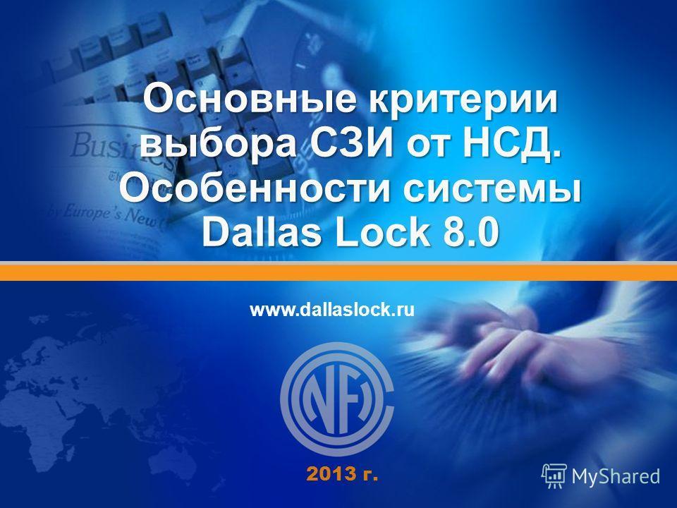 www.dallaslock.ru Основные критерии выбора СЗИ от НСД. Особенности системы Dallas Lock 8.0 2013 г.