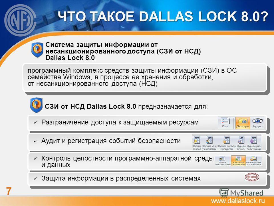 ЧТО ТАКОЕ DALLAS LOCK 8.0? программный комплекс средств защиты информации (СЗИ) в ОС семейства Windows, в процессе её хранения и обработки, от несанкционированного доступа (НСД) Система защиты информации от несанкционированного доступа (СЗИ от НСД) D