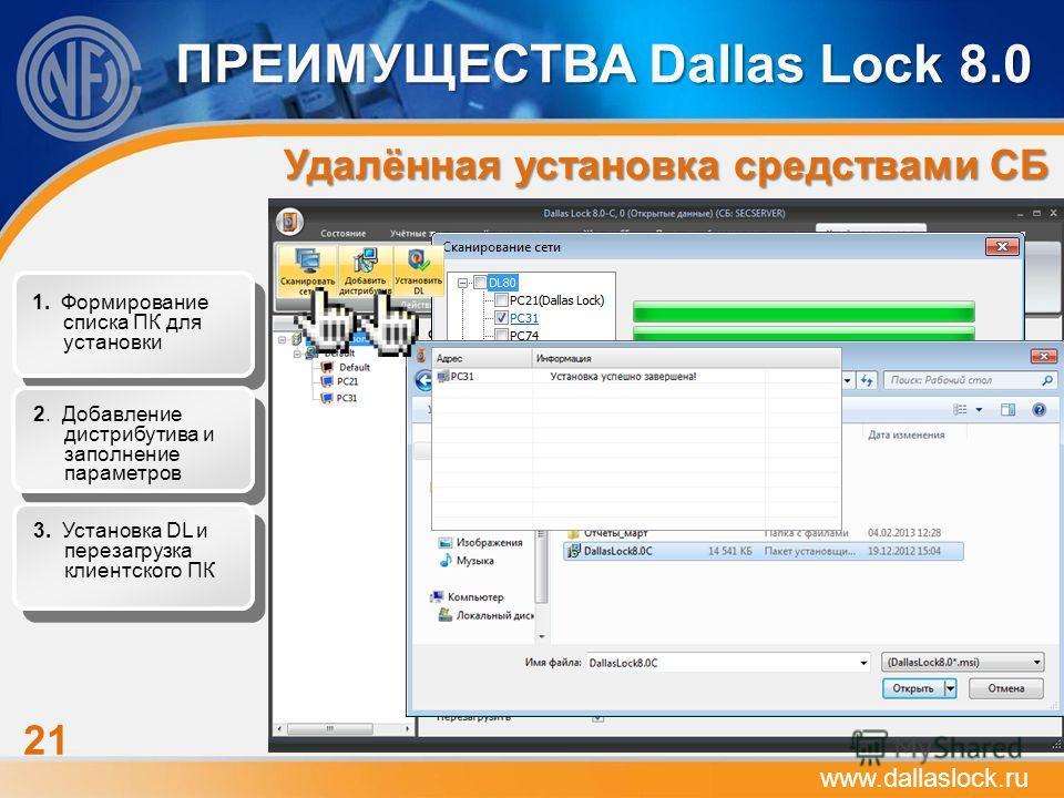 21 ПРЕИМУЩЕСТВА Dallas Lock 8.0 Удалённая установка средствами СБ www.dallaslock.ru 1. Формирование списка ПК для установки 2. Добавление дистрибутива и заполнение параметров 3. Установка DL и перезагрузка клиентского ПК
