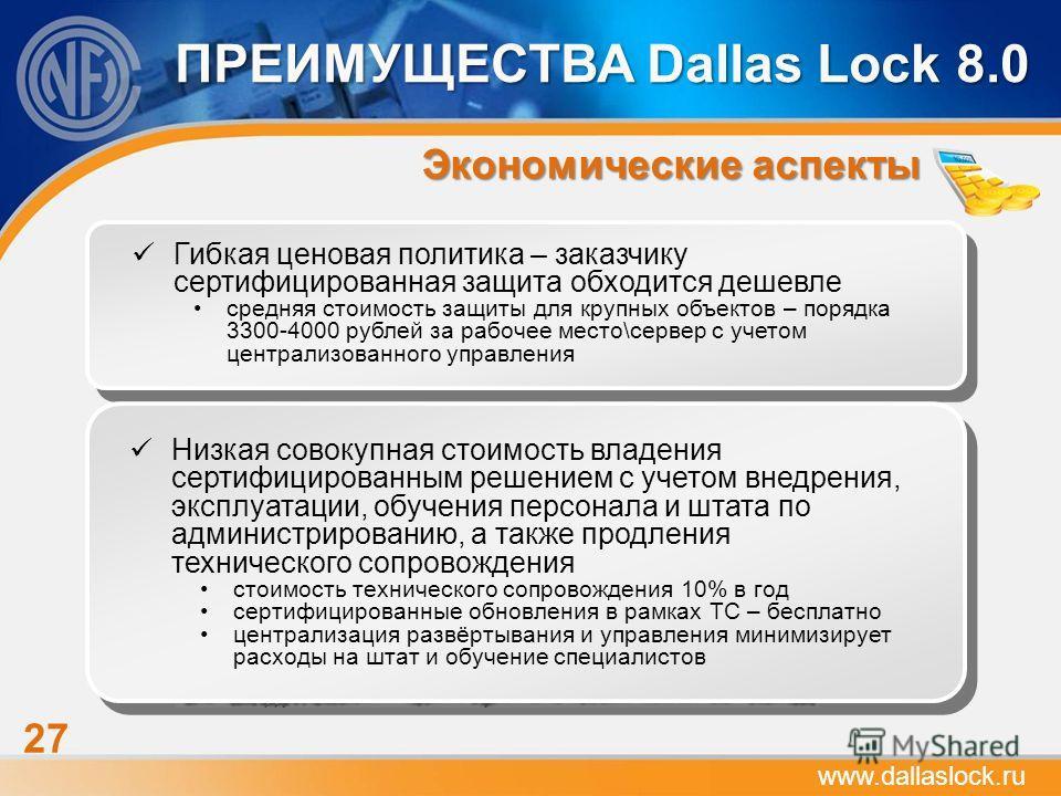 2727 ПРЕИМУЩЕСТВА Dallas Lock 8.0 www.dallaslock.ru Гибкая ценовая политика – заказчику сертифицированная защита обходится дешевле средняя стоимость защиты для крупных объектов – порядка 3300-4000 рублей за рабочее место\сервер с учетом централизован