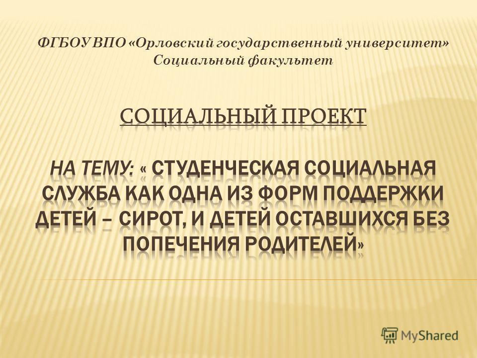 ФГБОУ ВПО «Орловский государственный университет» Социальный факультет