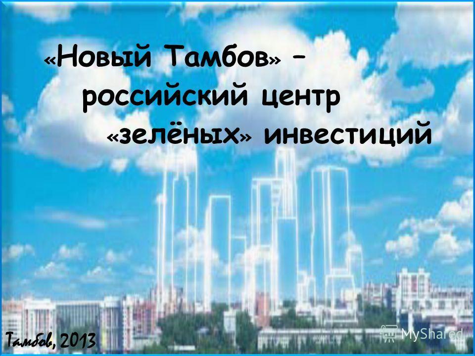 « Новый Тамбов » – российский центр « зелёных » инвестиций Тамбов, 2013