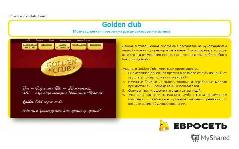 Golden club Мотивационная программа для директоров магазинов Данная мотивационная программа рассчитана на руководителей первой ступени – директоров магазинов. Это сотрудники, которые отвечают за результативность одного салона связи, работая бок о бок