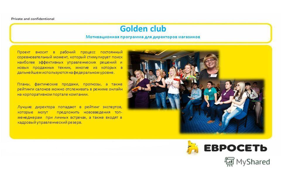 Golden club Мотивационная программа для директоров магазинов Проект вносит в рабочий процесс постоянный соревновательный момент, который стимулирует поиск наиболее эффективных управленческих решений и новых продажных техник, многие из которых в дальн