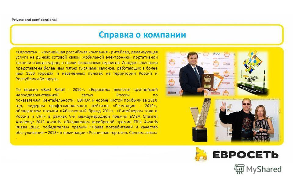Справка о компании «Евросеть» – крупнейшая российская компания - ритейлер, реализующая услуги на рынках сотовой связи, мобильной электроники, портативной техники и аксессуаров, а также финансовых сервисов. Сегодня компания представлена более чем пять