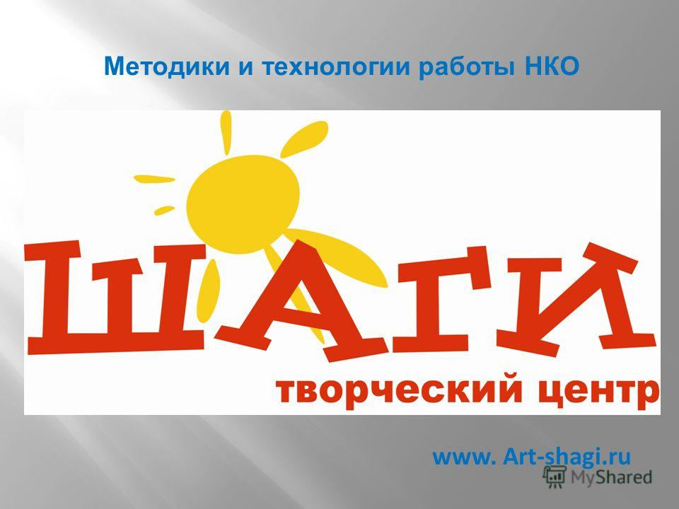 Методики и технологии работы НКО www. Art-shagi.ru