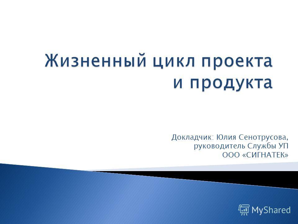 Докладчик: Юлия Сенотрусова, руководитель Службы УП ООО «СИГНАТЕК»