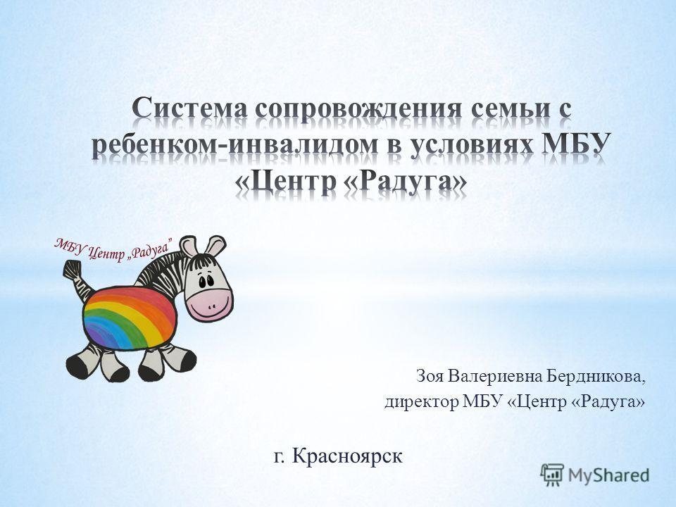 г. Красноярск Зоя Валериевна Бердникова, директор МБУ «Центр «Радуга»
