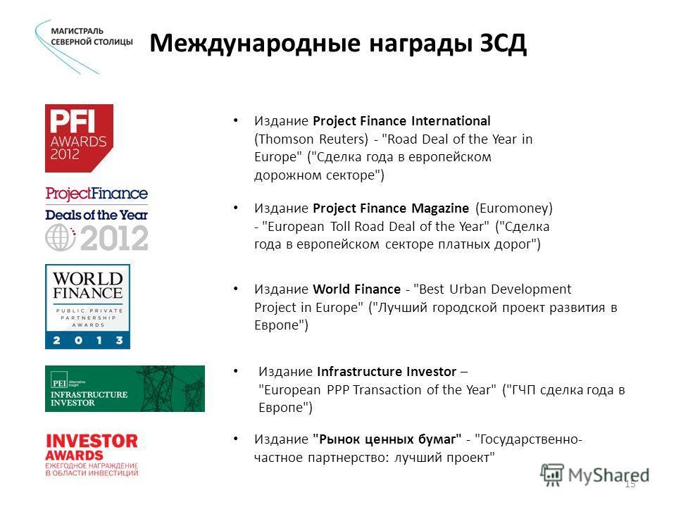 Международные награды ЗСД Издание Infrastructure Investor –
