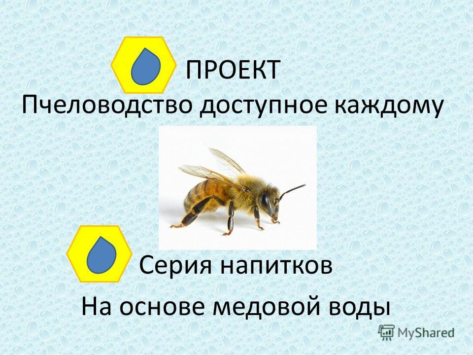 ПРОЕКТ Пчеловодство доступное каждому Серия напитков На основе медовой воды