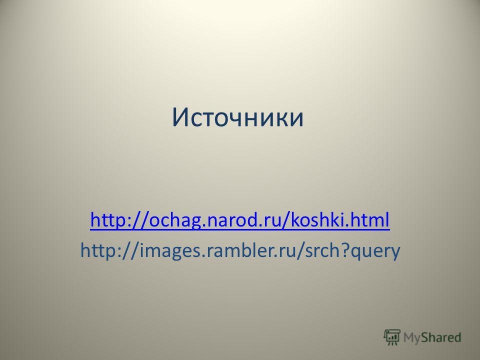 Источники http://ochag.narod.ru/koshki.html http://images.rambler.ru/srch?query