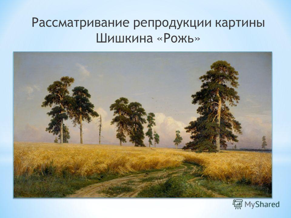Рассматривание репродукции картины Шишкина «Рожь»