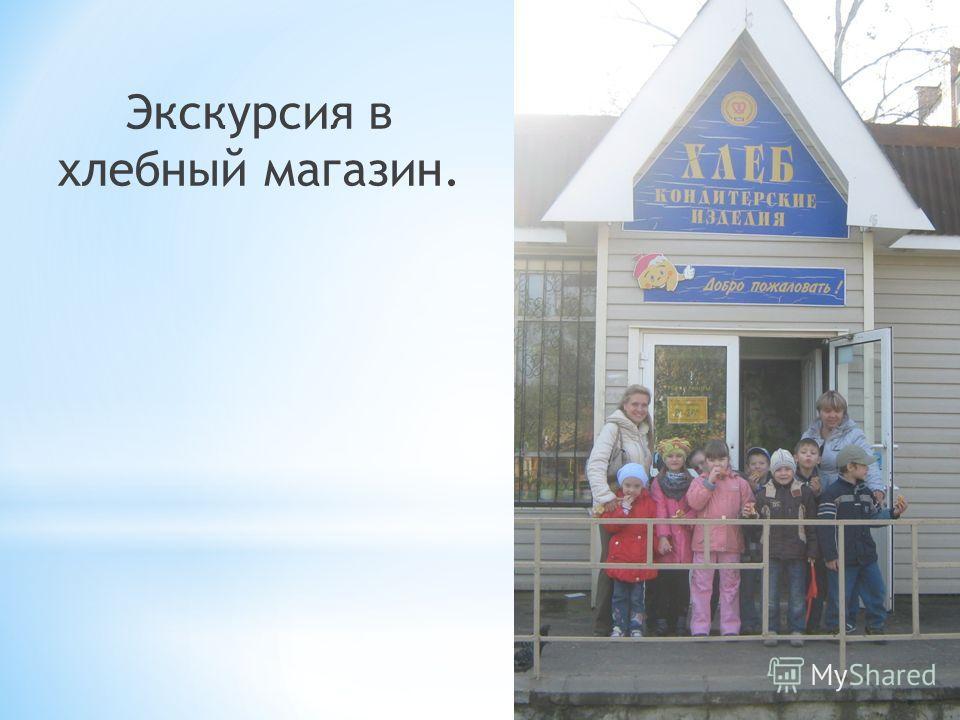 Экскурсия в хлебный магазин.