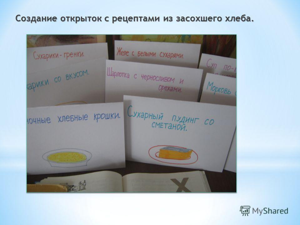 Создание открыток с рецептами из засохшего хлеба.