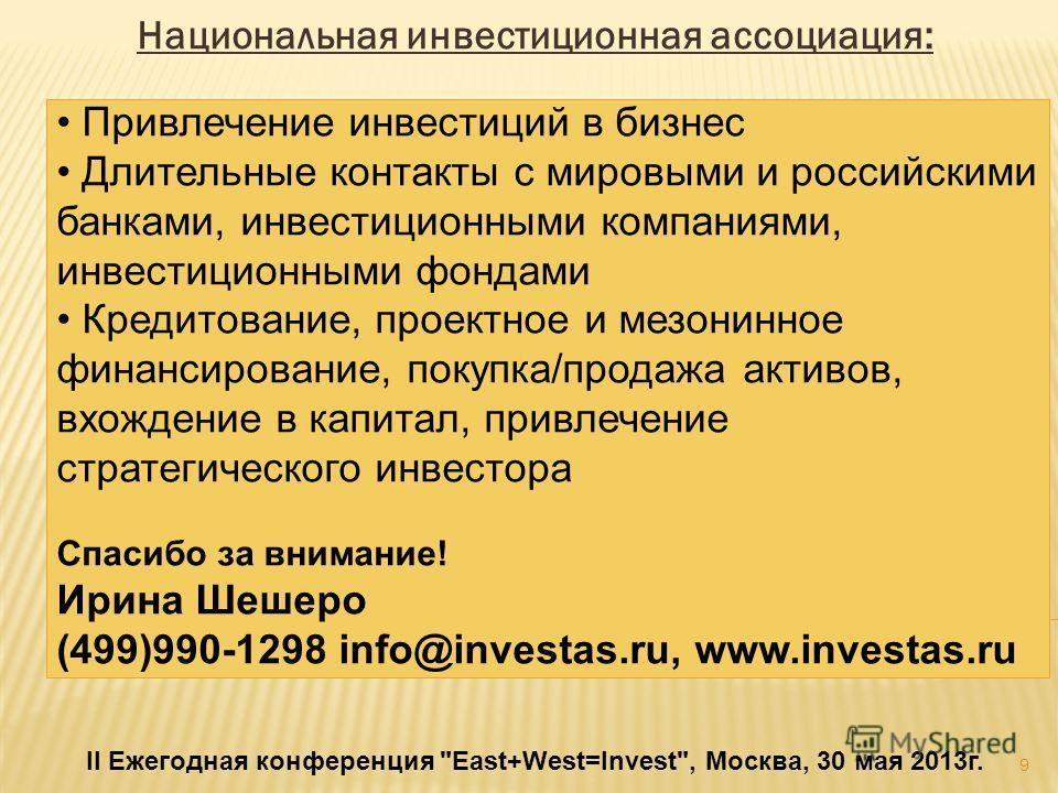 Национальная инвестиционная ассоциация: Привлечение инвестиций в бизнес Длительные контакты с мировыми и российскими банками, инвестиционными компаниями, инвестиционными фондами Кредитование, проектное и мезонинное финансирование, покупка/продажа акт