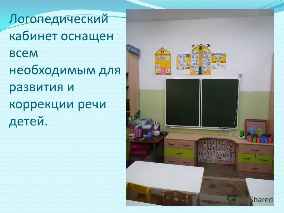 Логопедический кабинет оснащен всем необходимым для развития и коррекции речи детей.