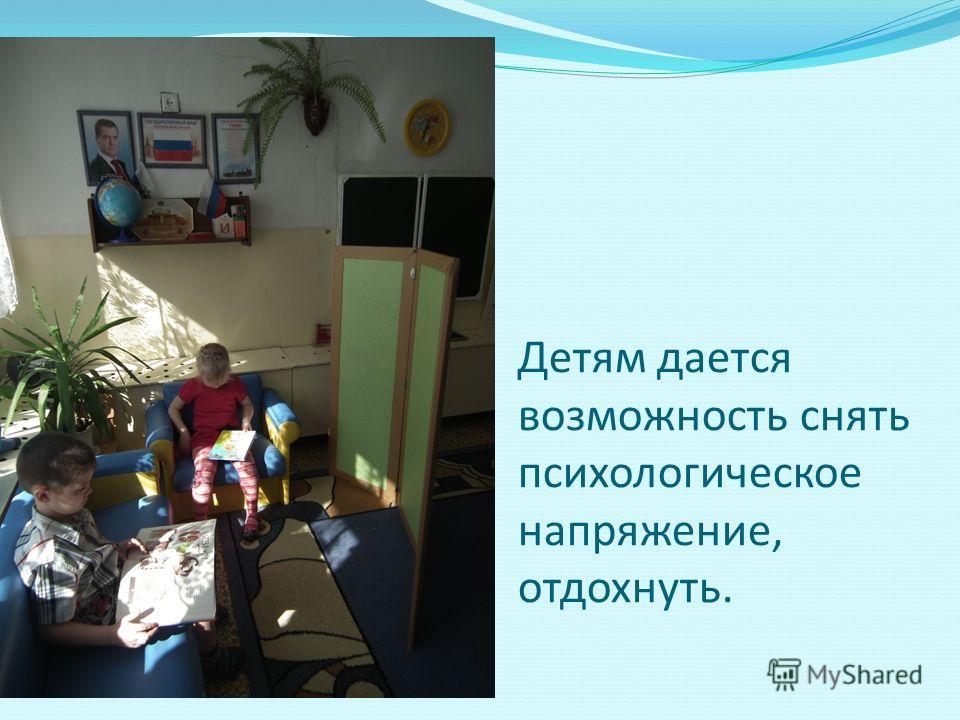 Детям дается возможность снять психологическое напряжение, отдохнуть.