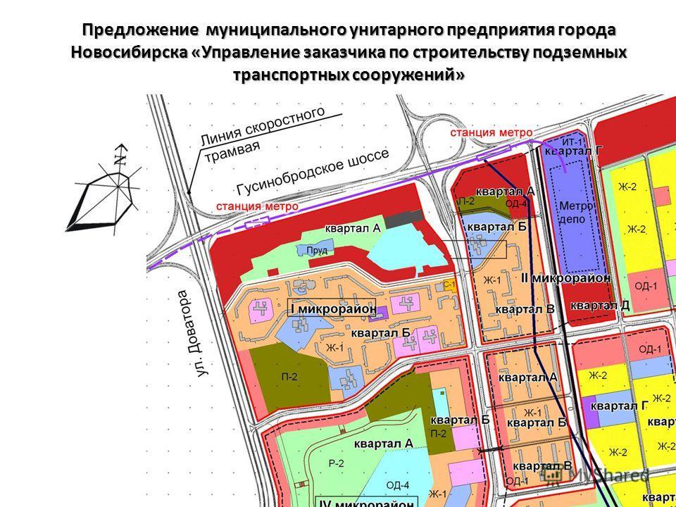 Предложение муниципального унитарного предприятия города Новосибирска «Управление заказчика по строительству подземных транспортных сооружений»