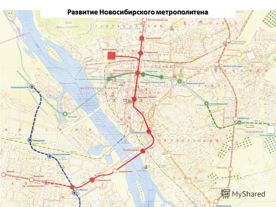 Развитие Новосибирского метрополитена