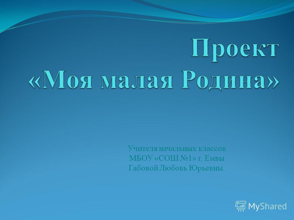 Учителя начальных классов МБОУ «СОШ 1» г. Емвы Габовой Любовь Юрьевны.