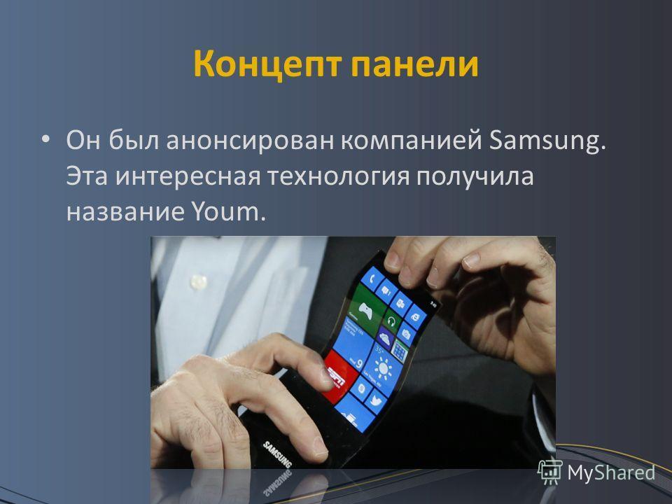 Концепт панели Он был анонсирован компанией Samsung. Эта интересная технология получила название Youm.